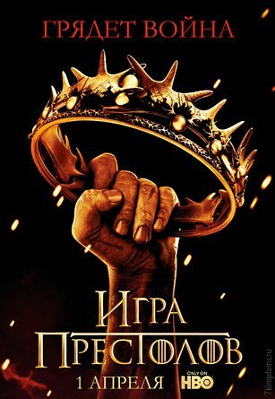 Постер второго сезона