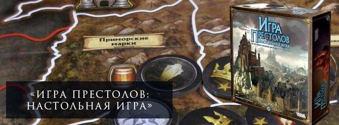 настольная Игра престолов