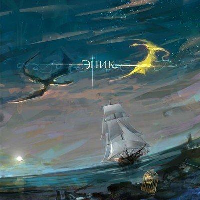 Музыкальный альбом песен по мотивам фэнтези вселенных «Эпик»