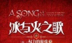 Игра престолов (Китай) 1