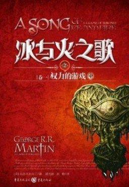 Игра престолов (Китай) 2