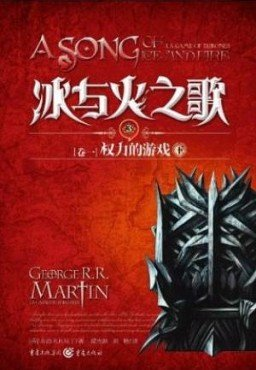 Игра престолов (Китай) 3