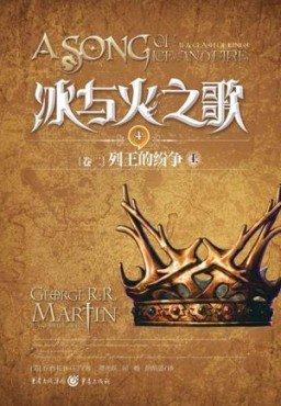 Битва королей (Китай) 1