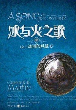 Буря мечей (Китай) 1