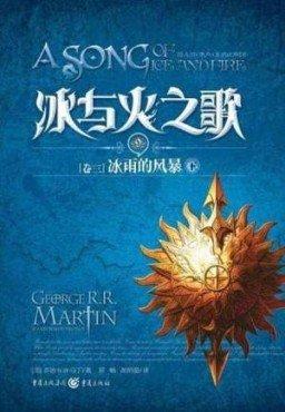 Буря мечей (Китай) 3