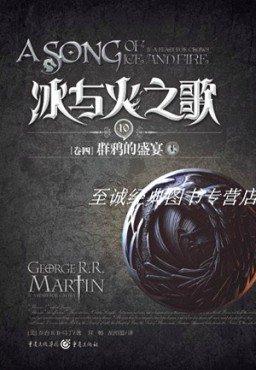 Пир стервятников (Китай) 3