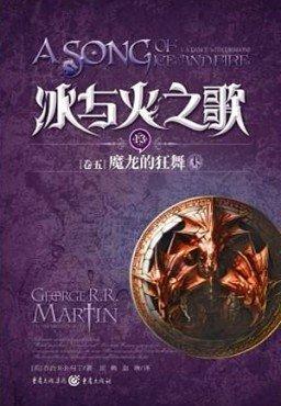 Танец с драконами (Китай) 1