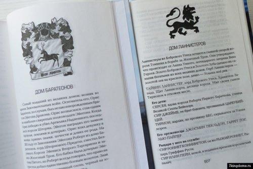 Танец с драконами: приложения в первом и втором томе