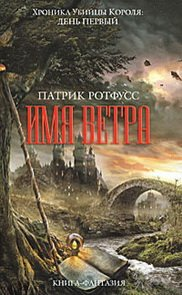 Патрик Ротфусс