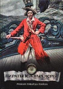 Говард Пайл. Пираты южных морей