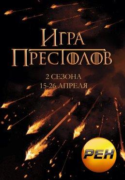 Второй сезон Игры престолов на РенТВ