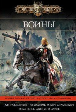 Перевод А. Хромова и И. Непочатова