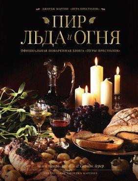 Пир Льда и Пламени в России
