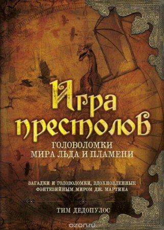 «Игра престолов: Головоломки мира Льда и Пламени»