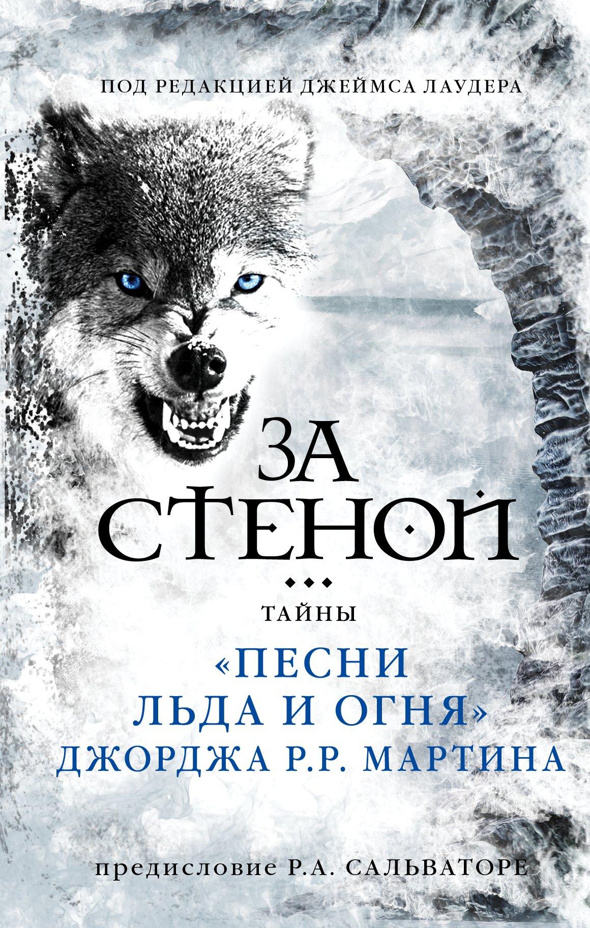 Путеводитель мир льда и пламени скачать fb2