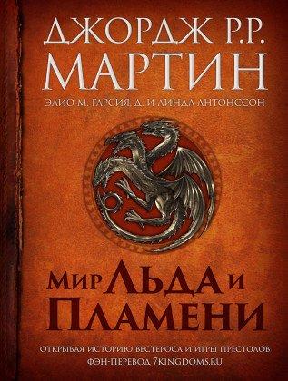 Неофициальная русская обложка, основанная на американской книге