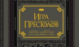 Книга сопроводительных материалов «Игры престолов»