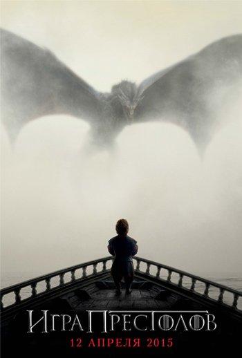 Игра престолов, 5-й сезон