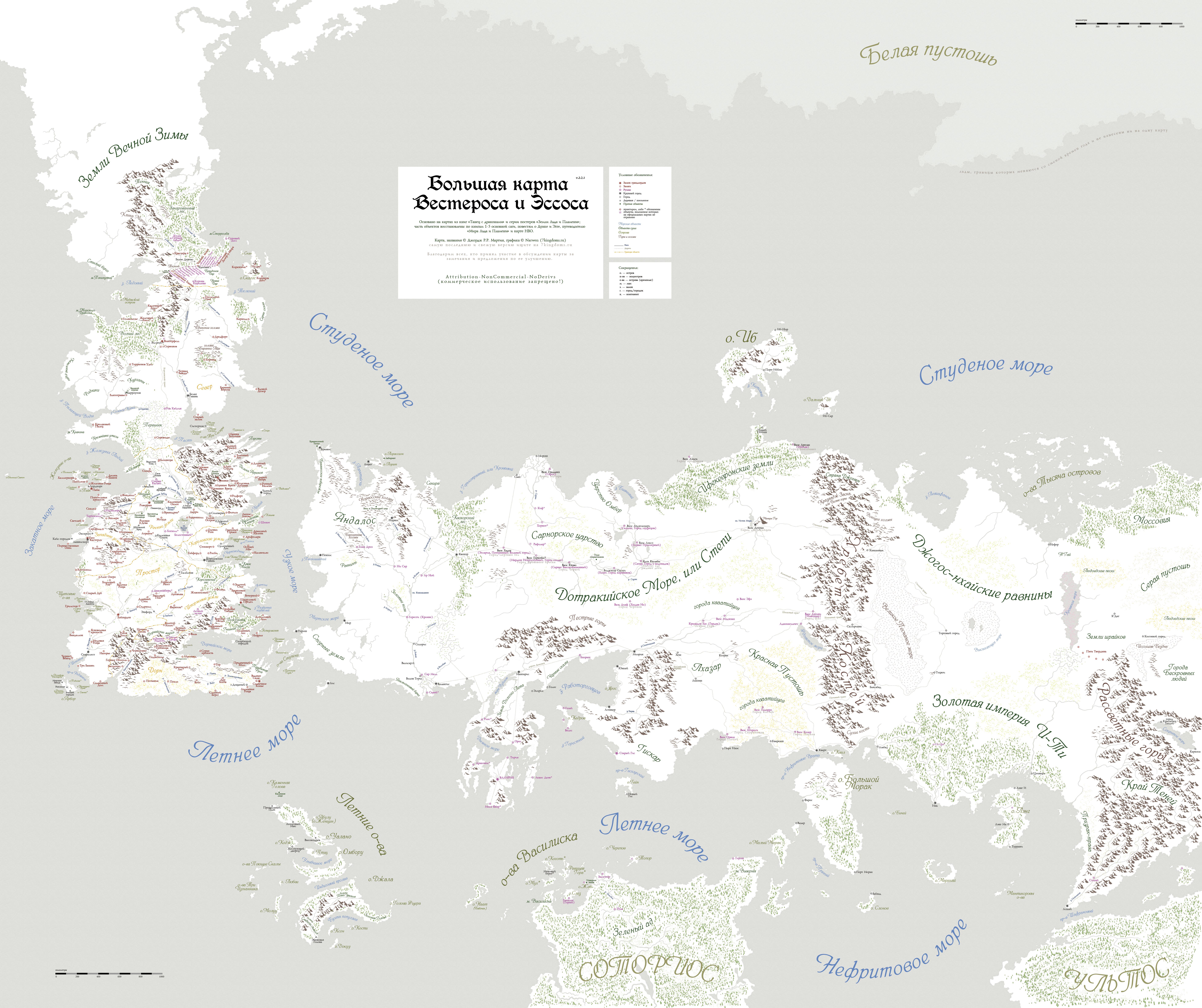 http://7kingdoms.ru/wp-content/uploads/2015/03/westeros-essos-map-v3-2-2.png
