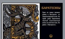 Баратеоны