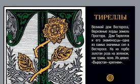 Тиреллы