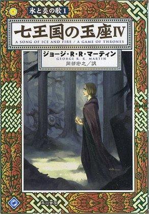 Игра престолов, том 4, Кейтилин