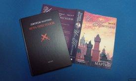 Вторая книга иллюстрированной Игры престолов — переплет и суперобложка