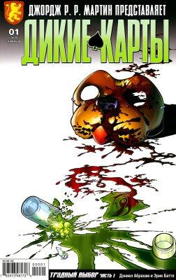 Комикс «Дикие карты» (2008-2010), т. 1