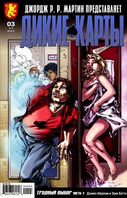 Комикс «Дикие карты» (2008-2010), т. 3