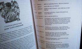 Приложения «Игры престолов», гербы взяты с westeros.org… почему-то. Ну и старые ошибки.