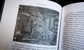 Впрочем, основная часть черно-белых иллюстраций напечатана вместе с текстом.