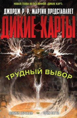 Вторая обложка к последнему выпуску