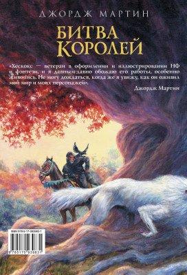 Иллюстрированная «Битва королей», т. 1