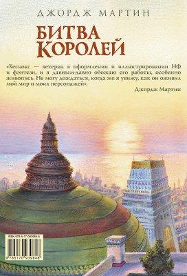 Иллюстрированная «Битва королей», т. 2