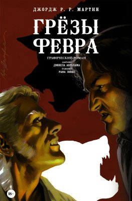 Грезы Февра (обложка российского издания)