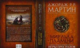 Обложка официальной локализации «Мира Льда и Пламени» (АСТ, 2016)