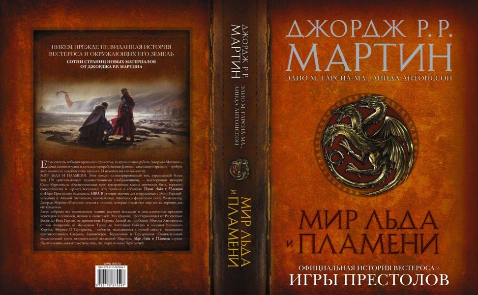 книга песнь льда и пламени Кончаловская состояние здоровья