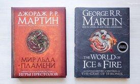 Российская (слева) и британская (справа) версии книги «Мир Льда и Пламени»