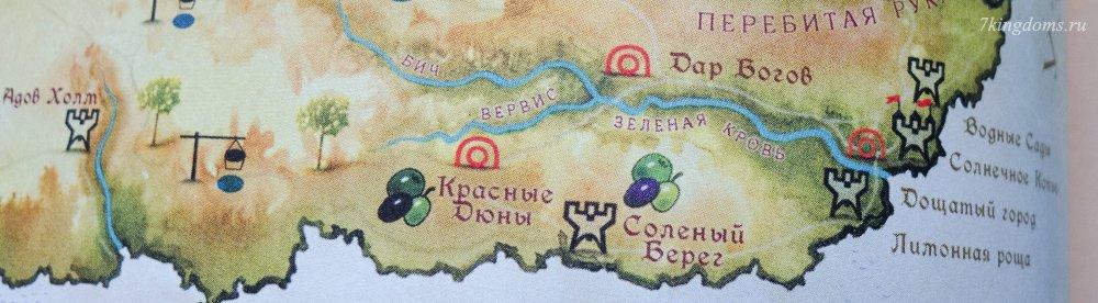 Дом Вейтов дал название и замку, и реке, однако в переводе река стала Вервием (на карте опечатка: Вервис), а замок — Красными Дюнами.