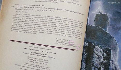 Страница с выходными данными; обратите внимание на год перевода и год издания