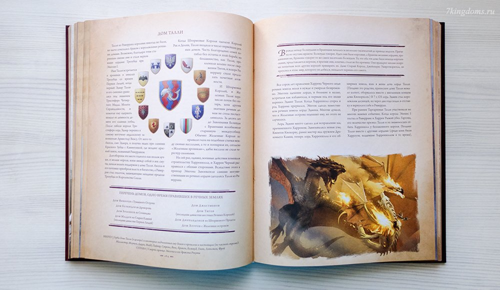 Гербы домов Речных земель и смерть Эйгона (внука Завоевателя)