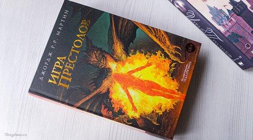 Второе издание иллюстрированной Игры престолов