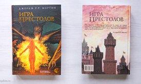 Второе издание иллюстрированной Игры престолов — вид книги спереди и сзади