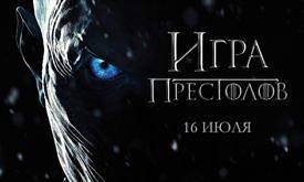 Постер 7 сезон Игра престолов
