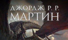 Повесть «Сыны Дракона» (перевод)