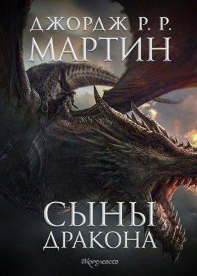 Сыны дракона (перевод)