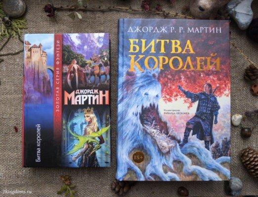 «Битва королей» в сериях, в которых есть карты и приложения