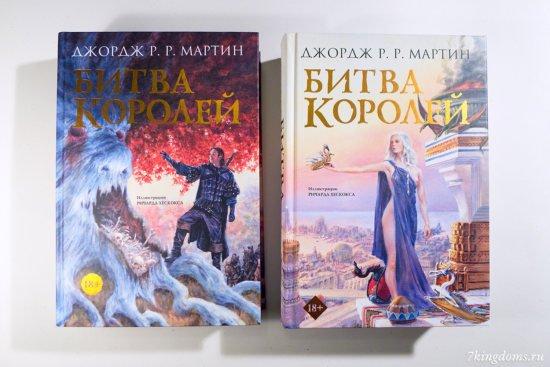 Первое и второе иллюстрированные издания Битвы королей…