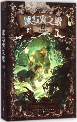 Бран и Ходор (Танец с драконами, 2)