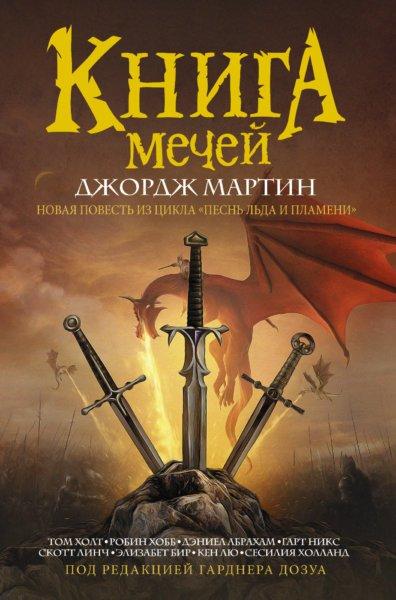 Книга мечей, сборник рассказов Гарднера Дозуа